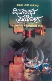 Prayogam_Kannada_cover
